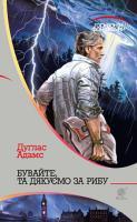 Адамс Дуглас Бувайте, та дякуємо за рибу : роман 978-966-10-5499-7