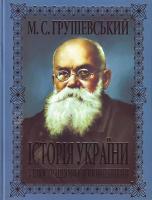 Грушевський М. Історія України з ілюстраціями і доповненнями 978-966-548-571-1, 978-966-481-267-9