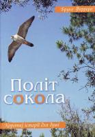Ферреро Б. Політ сокола: Короткі історії для душі 978-966-395-086-0