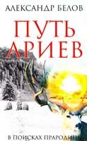 Белов Александр Путь ариев. В поисках прародины 978-5-9787-0187-6