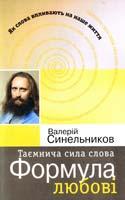 Синельников Валерій Таємнича сила слова. Формула любові 978-966-2616-02-6