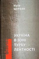 Щербак Юрій Україна в зоні турбулентності 978-966-579-270-3