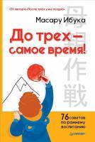 Ибука Масару До трех - самое время! 76 советов по раннему воспитанию 978-5-00116-041-0