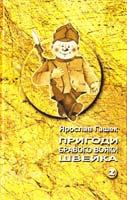 Гашек Ярослав Пригоди бравого вояки Швейка. Том 2 978-966-663-094-3