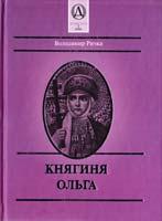 Ричка Володимир Княгиня Ольга 966-7217-95-1