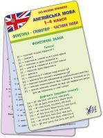 Зінов'єва Л. О. Англійська мова. 1–4 класи 978-966-284-363-7