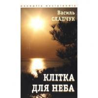 Слапчук Василь Клітка для неба 966-359-119-6