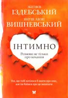 Збігнєв Іздебський, Януш Леон Вишневський Інтимно. Розмови не тільки про кохання 978-617-526-740-0