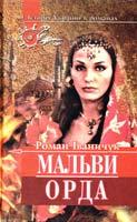 Іваничук Роман Мальви (Яничари). Орда 966-7297-51-9