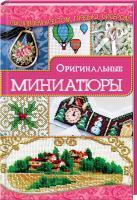Наниашвили Ирина Оригинальные миниатюры 978-617-12-0147-7