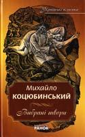 Коцюбинський Михайло Коцюбинський Михайло. Вибрані твори 978-966-672-326-3