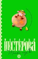 Наталья Нестерова Точки над Ё 978-5-17-061448-6