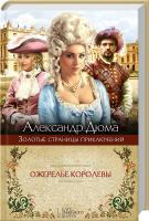 Дюма Александр Ожерелье королевы 978-966-14-5264-9
