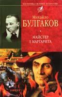 Булгаков Михайло Майстер i Маргарита 966-03-3528-8