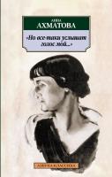 Ахматова Анна Но все-таки услышат голос мой... 978-5-389-01084-0