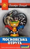 Донцов Дмитро Московська отрута 978-966-1635-54-7