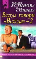 Устинова Татьяна Всегда говори «Всегда» - 2 978-699-53025-0