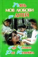 Чепмен Ґері, Рос Кемпбел П'ять мов любови дітей 978-966-395-049-5