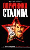 Тепляков Алексей Опричники Сталина 978-5-699-33879-5