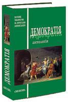 Упорядник Олег Проценко Демократія (антологія) 966-8499-15-8