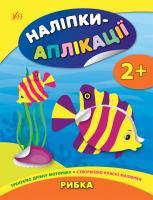 Смирнова К. В. Наліпки-аплікації для малят — Рибка 978-966-284-801-4