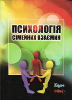 Психологія сімейних взаємин 978-966-521-522-6