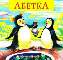 Кротюк Оксана АБЕТКА 978-966-2909-62-3