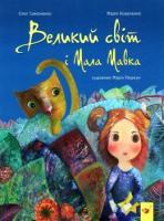 Марія Коваленко, Олег Симоненко Великий світ і Мала Мавка 978-966-915-210-7