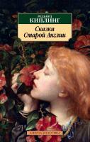 Киплинг Редьярд Сказки Старой Англии 978-5-389-16190-0
