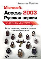 Александр Кузнецов Microsoft Access 2003. Русская версия. Учебный курс 5-469-01034-1, 966-552-181-0