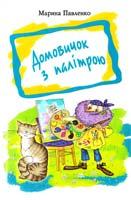 Павленко Марина Домовичок з палітрою 978-966-465-080-6
