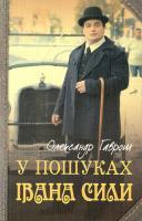 Гаврош Олександр У пошуках Івана Сили 978-966-10-1967-5