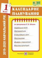 Жаркова І. Календарне планування (за програмою Р. Шияна). 1 клас 2019-2020 н.р. 978-966-07-3470-8