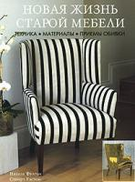 Николь Фултон, Стюарт Уэстон Новая жизнь старой мебели 978-5-98150-214-9, 1-84000-856-3