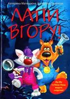Матюшкіна Катерина, Оковитая Катерина Лапи вгору! 978-617-7200-28-3
