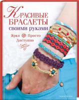 Мак-Нейл Сюзанна Красивые браслеты своими руками 978-966-14-9144-0