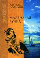 Женевьева Дорманн Маленькая ручка 5-7905-1765-х, 2-226-06417-6