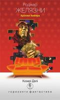 Желязни Роджер Хроніки Амбера : у 10 кн. Кн. 6 : Козирі долі : роман 978-966-10-5091-3
