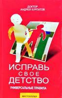 Курпатов Андрей Исправь свое детство. Универсальные правила 978-5-6040991-9-3