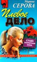 Марина Серова Плевое дело 5-04-009264-4