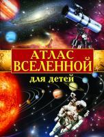 Щенников Владимир Атлас Вселенной для детей 978-617-7277-57-5