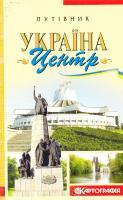 Путівник. Україна. Центр 978-966-475-378-1