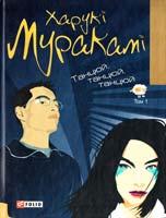 Муракамі Харукі Танцюй, танцюй, танцюй: роман: у 2 т.: т. 1 978-966-03-6360-1