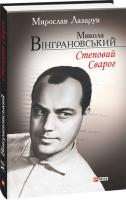 Мирослав Лазарук Микола Вінграновський. Степовий Сварог 978-966-03-7653-3