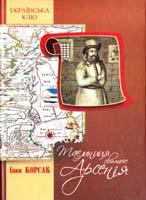 Корсак Іван Таємниця святого Арсенія . роман-есей 978-966-2151-24-4