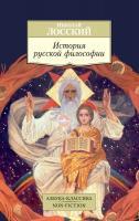Лосский Николай История русской философии 978-5-389-14573-3