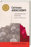 Алексієвич Світлана Чорнобильська молитва. Хроніка майбутнього 978-617-7286-05-8