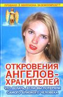 Ренат Гарифзянов, Любовь Панова Откровения ангелов-хранителей. Что делать, если вы потеряли самого близкого человека 5-17-040237-6, 5-9713-4187-1