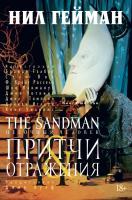 Гейман Нил The Sandman. Песочный человек. Книга 6. Притчи и отражения 978-5-389-08104-8