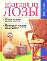 Авт.-сост. В.В.Онищенко Изделия из лозы 978-966-03-4619-2